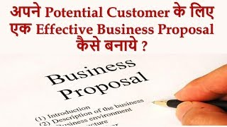How to Write a Business Proposal in Hindi ? | Business Proposal vs Business Plan