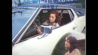 作詞:石坂浩二、作曲・編曲:坂田晃一 1976年 ドラマ「新車の中の女」...