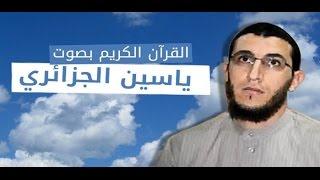 سورة ال عمران بصوت ياسين الجزائري