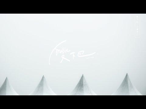 張希《 認真地老去 》ft.曹方 Lyric Video