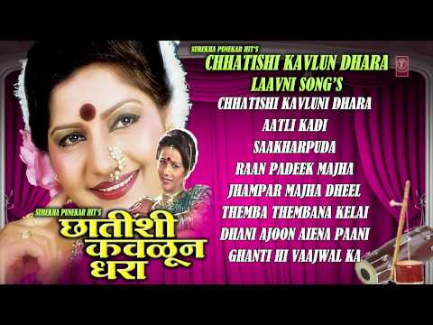 Hits Of Surekha Punekar - Chhatishi Kavlun Dhara - Laavni Songs || Audio Jukebox ||