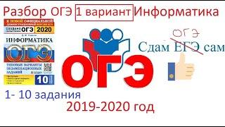 ОГЭ информатика 2020 вариант 1 сборника Ушакова Часть 1