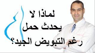لماذا لا يحدث حمل رغم التبويض الجيد - د. احمد حسين