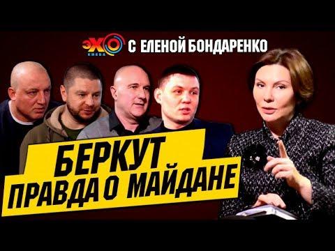 Сотрудники спецподразделения «Беркут» о событиях на Майдане 2013-2014 года Эхо с Еленой Бондаренко