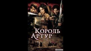 Король Артур (2004) trailer