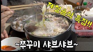 #캠핑요리 제철음식 쭈꾸미 샤브샤브 만들기