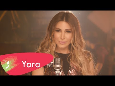 Yara - Ma Tehun [Official Music Video] / يارا  - ما تهون