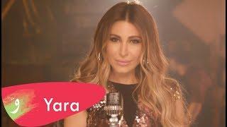 """بالفيديو- يارا تطلق أحدث أغنياتها المصورة """"ما تهون"""""""
