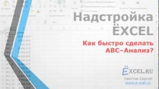 видео Пример ABC-анализа ассортимента в Excel