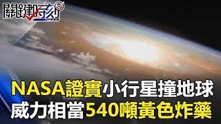 你的名字真實版? NASA證實小行星撞地球威力相當540噸黃色炸藥!關鍵時刻 20171006-3 丁學偉