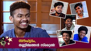 Friendship Day Special Chat with Thanneermathan Dinangal Actors | Manorama Online