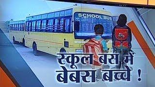 Beware Parents! your childrens are not safe in School vans