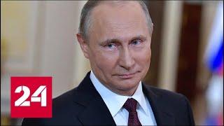 """Смотреть видео Есть чем заняться: Путин не стал говорить о """"России после Путина"""" - Россия 24 онлайн"""