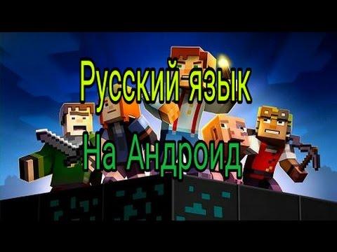Как включить русский язык в Minecraft:Story Mode на Андроид