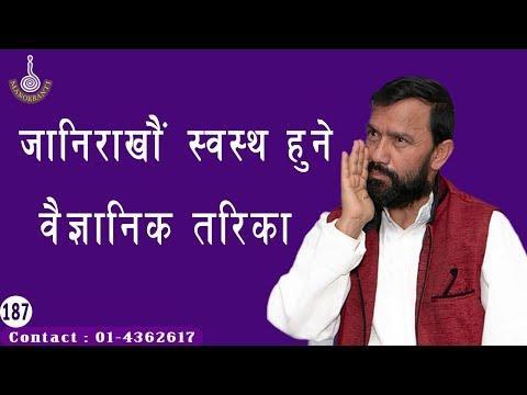 TIPS  FOR  HEALTH ( Part - 1 ) Dr.Yogi Vikashananda | #Manokranti | 2018