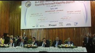 أخبار اليوم | المؤتمر الدولي الـ 20 عن البترول والثروة المعدنية والتنمية