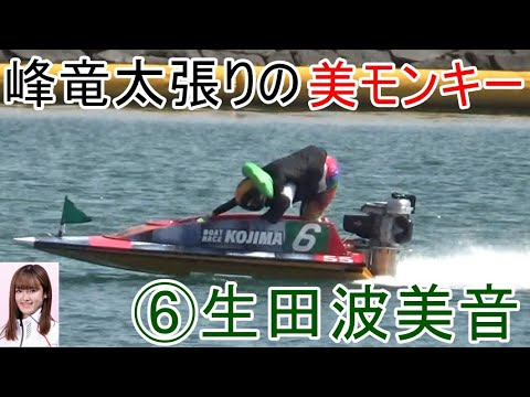 峰 竜太 ボート レース