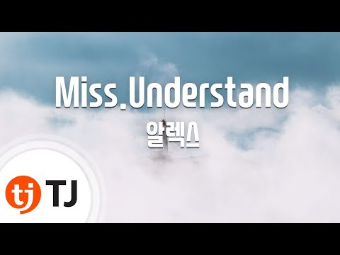 [TJ노래방] Miss.Understand - 알렉스 (Miss.Understand - Alex) / TJ Karaoke