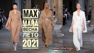 КОЛЛЕКЦИЯ MAX MARA ВЕСНА ЛЕТО 2021