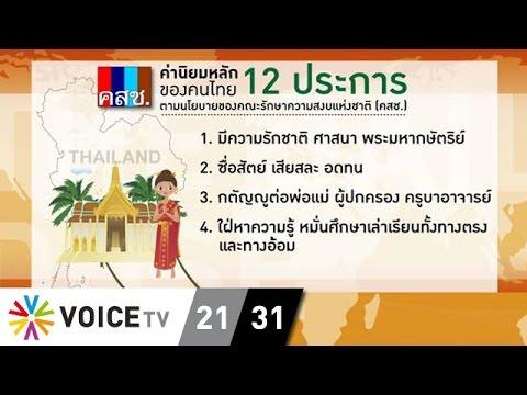 รักษาค่านิยมของคนไทยไว้ให้ผ่านยุคสมัย