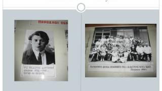 Образовательная презентация «Мой край и Великая Отечественная война»