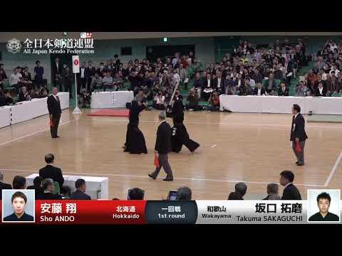 Sho ANDO MM- Takuma SAKAGUCHI - 66th All Japan KENDO Championship - First round 13
