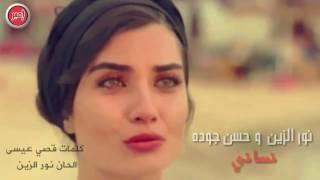 نساني وراح اليحبني اووف ياربي