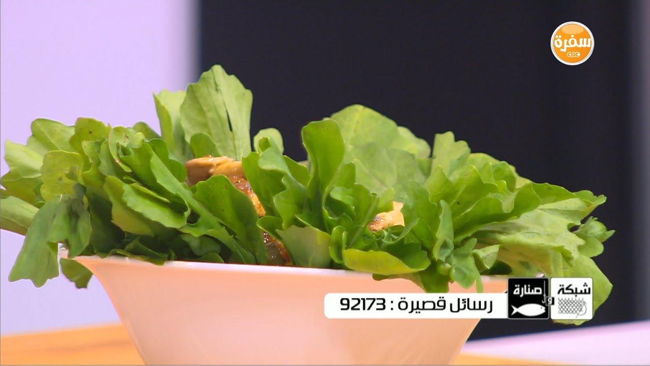 سلطة جرجير ومشروم وطماطم مجففة : هشام السيد