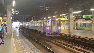 キハ183系 函館行き 特急ニセコ号 札幌駅発車
