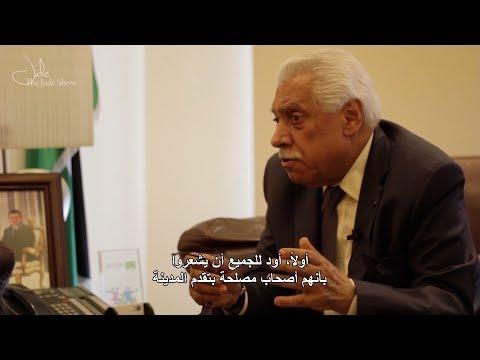 The Jude Show - Mr. Akel Biltaji (Mayor of Amman) أمين عمان - معالي السيد عقل بلتاجي