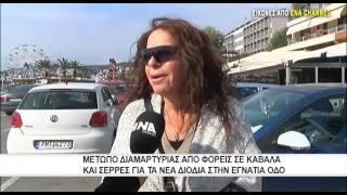 Μέτωπο διαμαρτυρίας απο φορείς σε Καβάλα και Σέρρες για τα νέα διόδια στην Εγνατία οδό