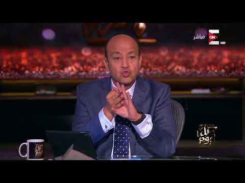 كل يوم - عمرو أديب: لما أحب أكلم حد في قطر أتكلم مع مين ؟ .. ليس هناك حاكم لقطر