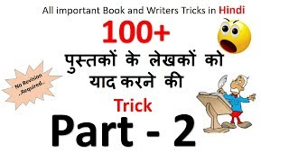 Gk Tricks In Hindi | Most Important Books and Authors Name tricks  | Part -2