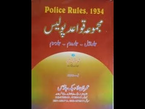 Police Rules 1934 lecture by Muneer Ahmed Khan Sadhana Advocate