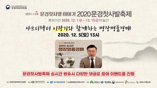 [2020 문경 찻사발이야기] 5일차-명장명품 온라인 …