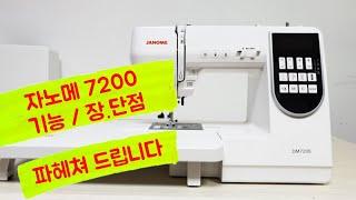 재봉틀 추천 / 자노메 DM7200 / 재봉틀 기능, …