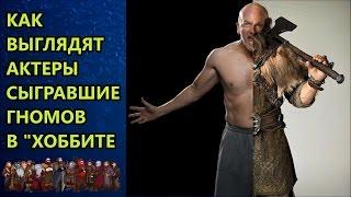 "КТО ИГРАЛ ГНОМОВ В ""ХОББИТЕ"""