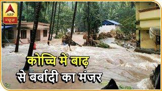 केरल: कोच्चि में बाढ़ के बाद बर्बादी का मंजर, अस्पताल को हुआ 40 लाख से ज्यादा का नुकसान