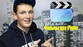 Как скачать фильмы на iPhone, iPad, iPod Touch