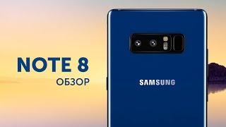 Подробный обзор Samsung Galaxy Note 8