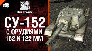 СУ-152 с орудиями 152 и 122 мм - Право на выбор №15 - от Compmaniac [World of Tanks]