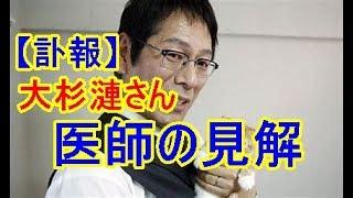 関連動画 【NEWS ZERO】俳優の大杉漣さん2月21日に急性心不全で死去 htt...