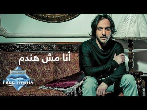 Bahaa Sultan - Ana Mesh Handam (Lyrics)    (بهاء سلطان - أنا مش هندم (كلمات