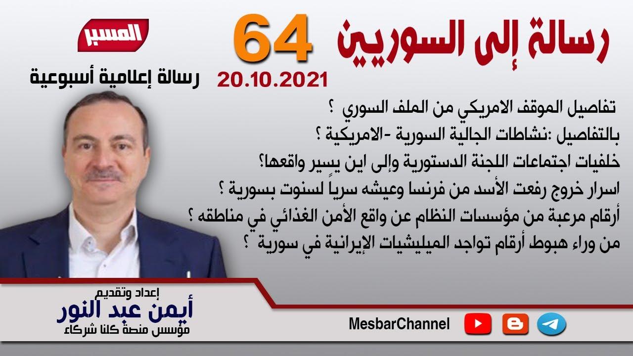 رسالة الى السوريين 64 ايمن عبد النور