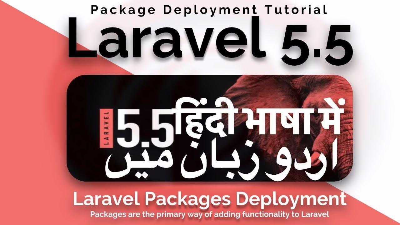 Laravel 5 5 Advanced Tutorial in Urdu 2017: Laravel Package Deployment on  github and packagist