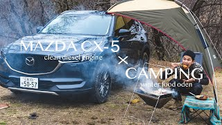 MAZDA CX-5に乗ってデイキャンプ!おでんが美味すぎる件。 thumbnail