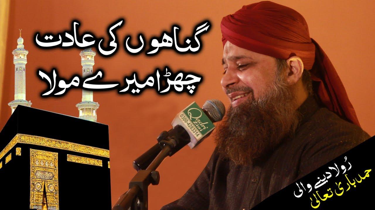 Download Gunaho ki Adat Chura Mere Mola Heart Touching Hamd || Owais Raza Qadri New Hamd e Bari Talah