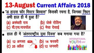 Daily Current Affairs 13 August 2018 | Important Current Affairs News in Hindi | railway alp exam