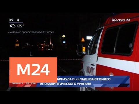 В Центральном районе Барнаула ввели режим ЧС из-за урагана - Москва 24