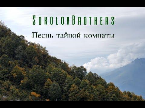 SokolovBrothers - Песнь тайной комнаты (музыка для молитвы)